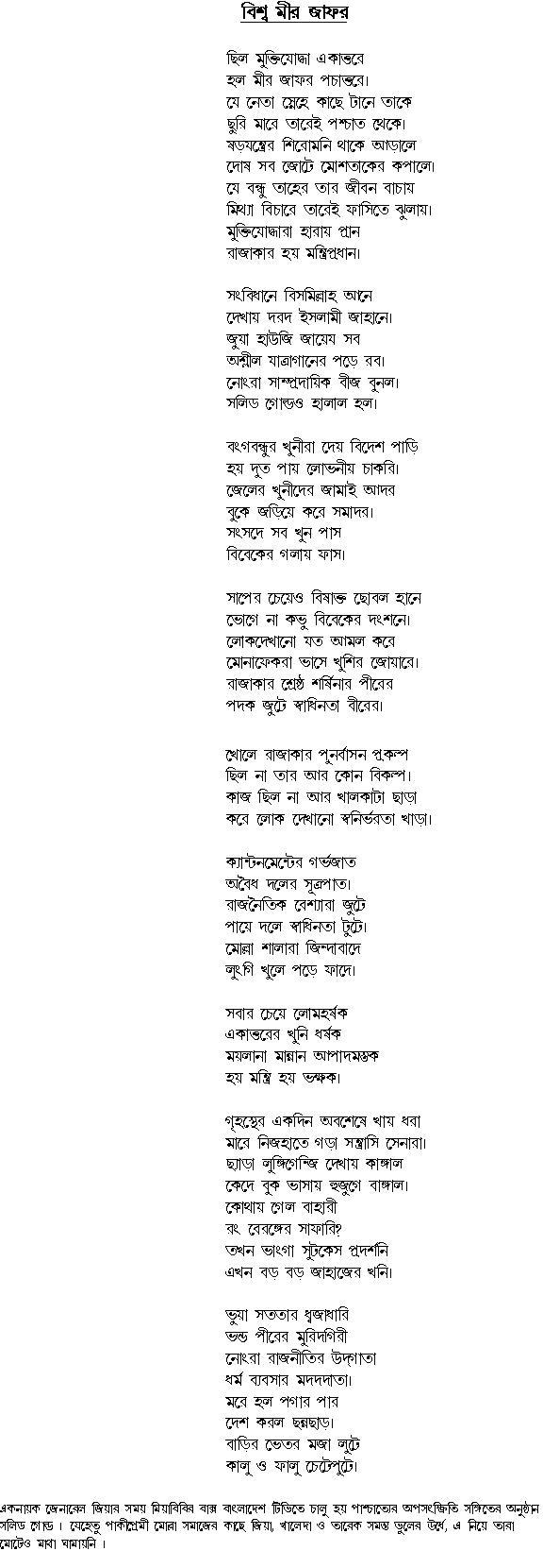 Some Interesting Poems